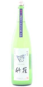 ☆【日本酒/しぼりたて】竹雀(たけすずめ)純米おりがらみ生超辛口1800ml※クール便発送
