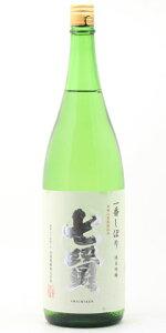 ☆【日本酒/しぼりたて】七賢(しちけん)純米吟醸一番しぼり1800ml※クール便発送