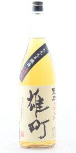 ☆【日本酒】龍力(たつりき)特別純米熟成雄町1999年醸造1800ml