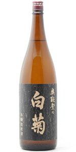 ☆【日本酒】奥能登の白菊(おくのとのしらぎく)本醸造原酒1800ml