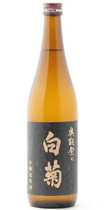 ☆【日本酒】奥能登の白菊(おくのとのしらぎく)本醸造原酒720ml
