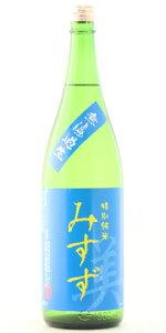 ☆【日本酒/しぼりたて】みすず特別純米無濾過生原酒1800ml※クール便発送
