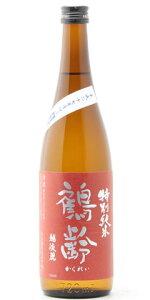 ☆【日本酒】鶴齢(かくれい)特別純米生原酒越淡麗100%27BY720ml※クール便発送