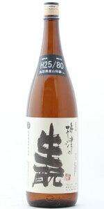 ☆【日本酒】梅津(うめつ)の生もと黒ラベル25BY/80%1800ml
