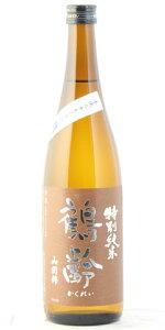 ☆【日本酒】鶴齢(かくれい)特別純米無濾過生原酒山田錦55%27BY720ml※クール便発送