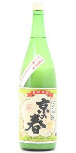 ☆【日本酒】京の春(きょうのはる)純米生原酒にごり酒1800ml