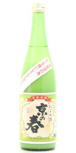 ☆【日本酒】京の春(きょうのはる)純米生原酒にごり酒720ml※クール便発送