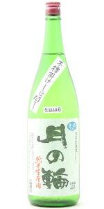 ☆【日本酒ひやおろし】月の輪(つきのわ)純米生原酒木槽掛けしぼりたて1800ml※クール便発送