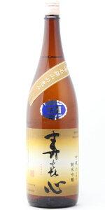 ☆【日本酒】寿喜心(すきごころ)純米吟醸生原酒吟風1800ml※クール便発送
