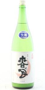 ☆【日本酒/春酒】天穏(てんおん)春の月微発泡純米にごり酒生酒1800ml※クール便発送