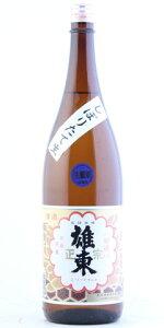 ☆【日本酒】雄東正宗(ゆうとうまさむね)本醸造生原酒1800ml※クール便発送