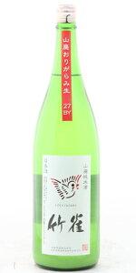 ☆【日本酒】竹雀(たけすずめ)山廃純米おりがらみ生1800ml※クール便発送