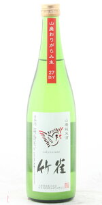 ☆【日本酒】竹雀(たけすずめ)山廃純米おりがらみ生720ml※クール便発送