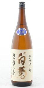 ☆【日本酒】大典白菊(たいてんしらぎく)純米吟醸酒朝日米五五1800ml※クール便発送