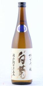 ☆【日本酒】大典白菊(たいてんしらぎく)純米吟醸酒朝日米五五720ml※クール便発送