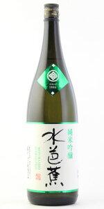 ☆【日本酒】水芭蕉(みずばしょう)純米吟醸1800ml