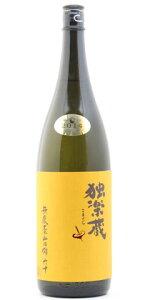 ☆【日本酒】独楽蔵(こまぐら)無農薬山田錦六十特別純米1800ml