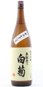 ☆【日本酒】奥能登の白菊(おくのとのしらぎく)純米吟醸無濾過生原酒そのまんま1800ml※クール便発送