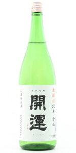 ☆【日本酒】開運(かいうん)純米無濾過生原酒愛山1800ml※クール便発送