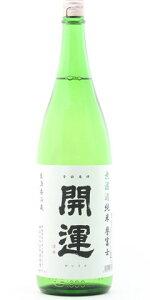 ☆【日本酒】開運(かいうん)純米無濾過生原酒誉富士1800ml※クール便発送
