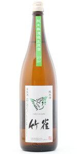 ☆【日本酒】竹雀(たけすずめ)純米無濾過生原酒1800ml※クール便発送
