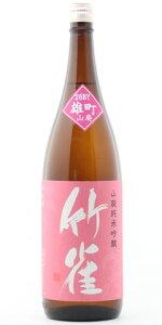 ☆【日本酒】竹雀(たけすずめ)山廃純米吟醸1800ml