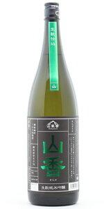 ☆【日本酒】山風香(さんぷうか)山香(さんか)生モト純米吟醸1800ml