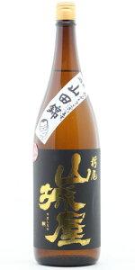 ☆【日本酒】山城屋(やましろや)純米吟醸火入山田錦1800ml