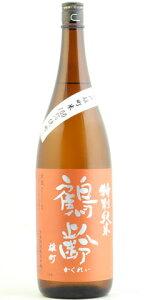 ☆【日本酒】鶴齢(かくれい)特別純米火入酒瀬戸産雄町1800ml