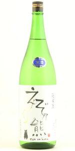☆【日本酒】えぞ乃熊(えぞのくま)純米生酒1800ml※クール便発送