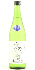 ☆【日本酒】えぞ乃熊(えぞのくま)純米生酒720ml※クール便発送