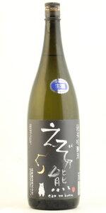 ☆【日本酒】えぞ乃熊(えぞのくま)純米吟醸生酒1800ml※クール便発送