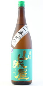 ☆【日本酒】山城屋(やましろや)純米吟醸無濾過生原酒一本〆1800ml※クール便発送