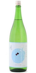 ☆【日本酒/夏酒】穏(おだやか)夏の純米吟醸直汲み生1800ml※クール便発送