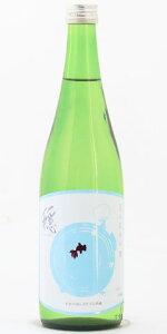 ☆【日本酒/夏酒】穏(おだやか)純米吟醸直汲み生720ml※クール便発送