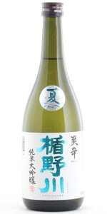 ☆【日本酒/夏酒】楯野川(たてのかわ)純米大吟醸爽辛720ml
