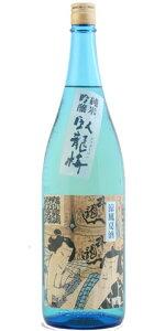 ☆【日本酒/夏酒】臥龍梅(がりゅうばい)純米吟醸涼風夏酒1800ml