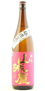 ☆【日本酒】山城屋(やましろや)純米吟醸無濾過生原酒越淡麗1800ml※クール便発送