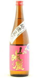 ☆【日本酒】山城屋(やましろや)純米吟醸無濾過生原酒越淡麗720ml※クール便発送