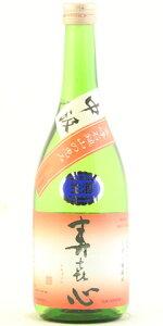 ☆【日本酒】寿喜心(すきごころ)純米生原酒中汲みしずく媛720ml※クール便発送