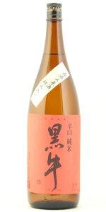 ☆【日本酒】黒牛(くろうし)純米吟醸生原酒雄町1800ml※クール便発送