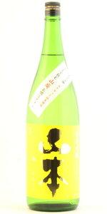 ☆【日本酒】山本(やまもと)山廃純米吟醸サンシャインイエロー1800ml