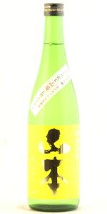 ☆【日本酒】山本(やまもと)山廃純米吟醸サンシャインイエロー720ml