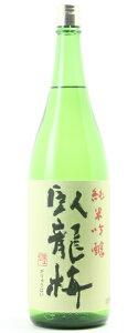 ○【日本酒】臥龍梅純米吟醸加水生貯(一回火入れ)1800ml