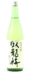 ○【日本酒】臥龍梅純米吟醸生貯720ml