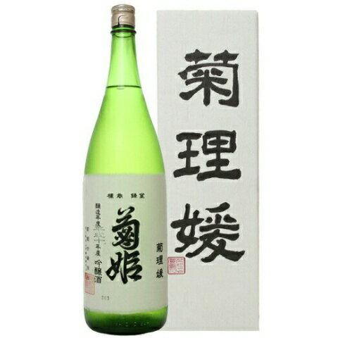 □【送料クール便代込み】菊姫 菊理媛(くくりひめ) 1800ml