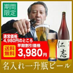 飲みきれない!?一升瓶ビール♪こんなの見たことないでしょ!【早期割引6/2迄】【父の日2011】...