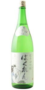 ☆【日本酒】ばくれん超辛口吟醸山田穂1800ml※クール便発送