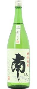 ☆【日本酒ひやおろし】南特別純米冷卸1800ml※クール便発送
