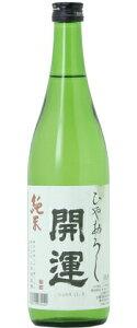 ☆【日本酒ひやおろし】開運(かいうん)純米ひやおろし720ml